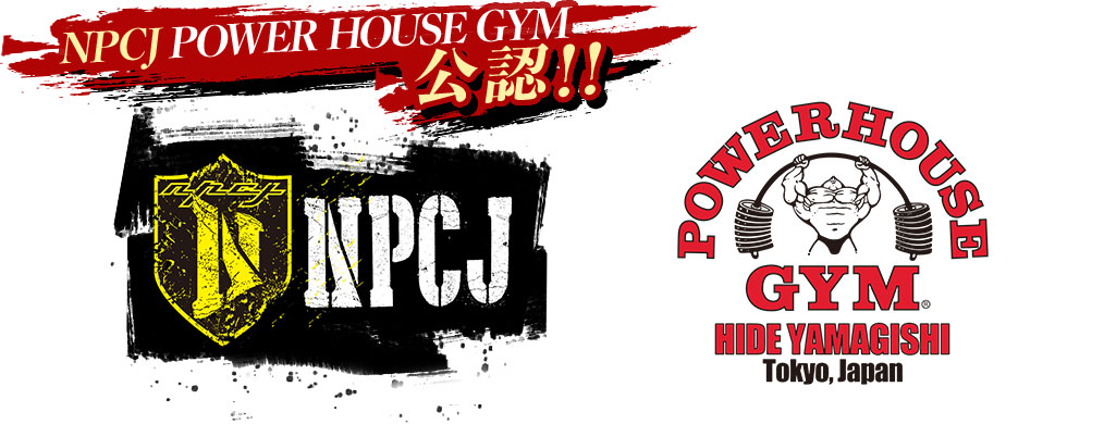 NPCJ POWER HOUSE GYM 公認!!